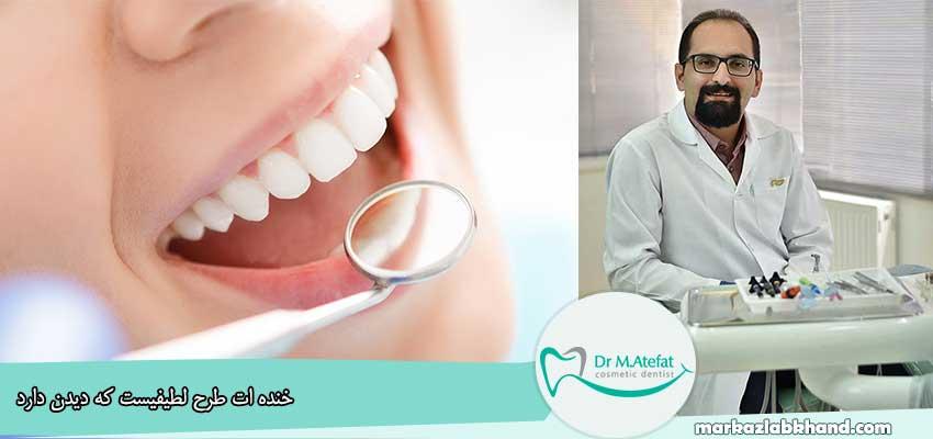 متخصص دندانپزشکی ترمیمی اصفهان