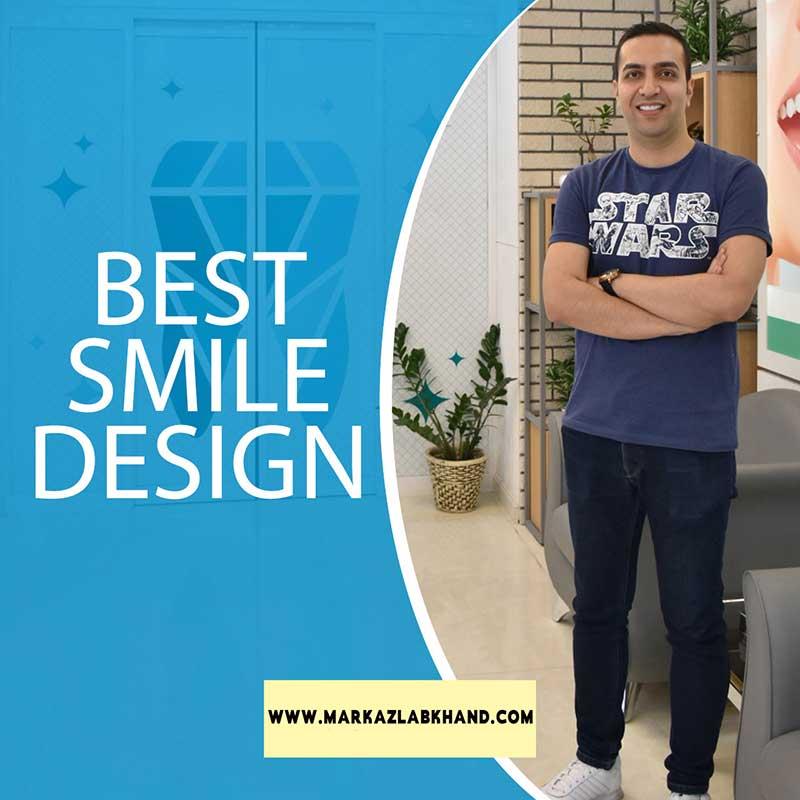 اصلاح طرح لبخند توسط دکتر محمد عاطفت متخصص دندانپزشکی ترمیمی و زیبایی در اصفهان