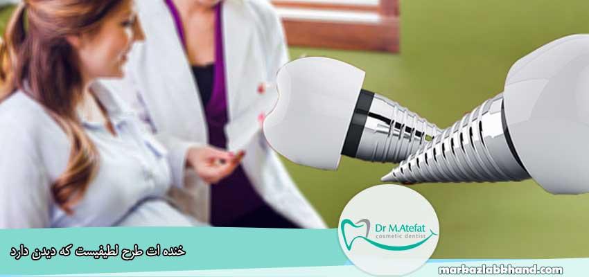ایمپلنت دندان در دوران بارداری