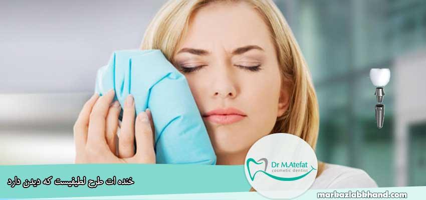 آیا ایمپلنت دندان درد دارد ؟
