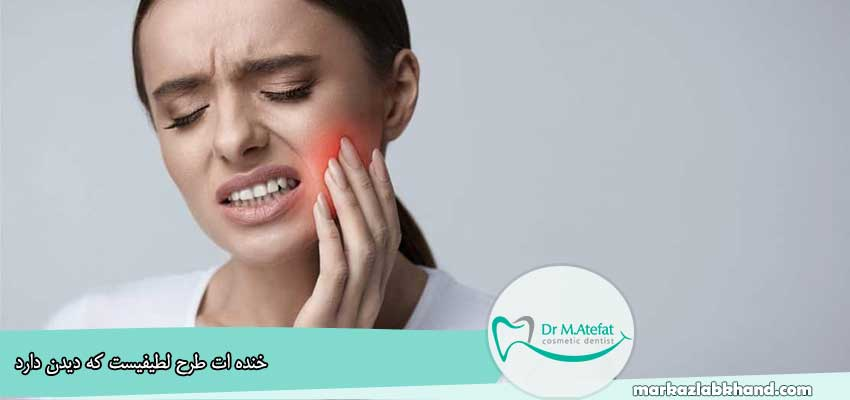سریع ترین ترفند ها برای درمان دندان درد