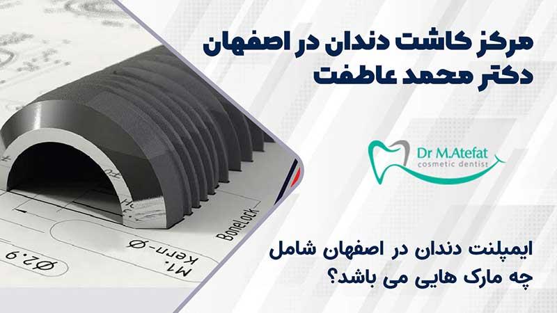 ایمپلنت دندان در اصفهان در مرکز دندانپزشکی دکتر محمد عاطفت