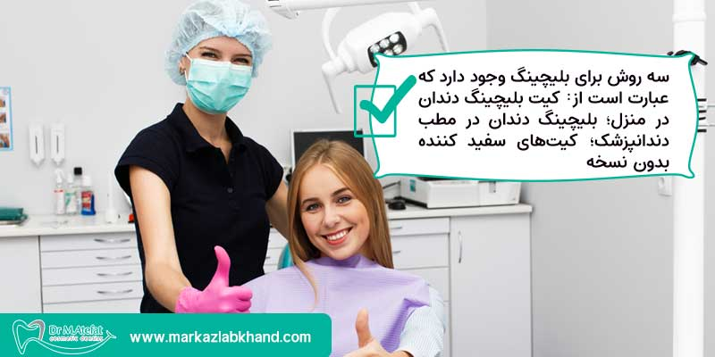 روش های بلیچینگ دندان