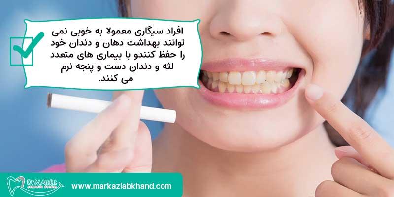 رعایت بهداشت دهان و دندان در افراد سیگاری