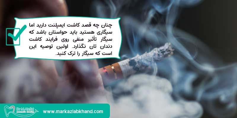 <a href='/last-search/?q=انجام'>انجام</a> ایمپلنت در افراد سیگاری