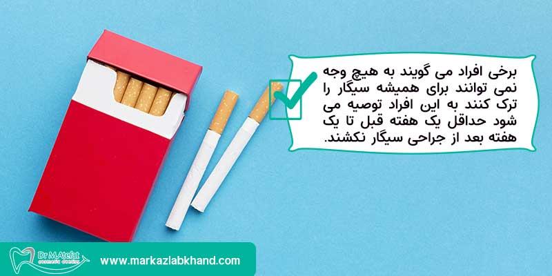 ترک سیگار برای کاشت ایمپلنت