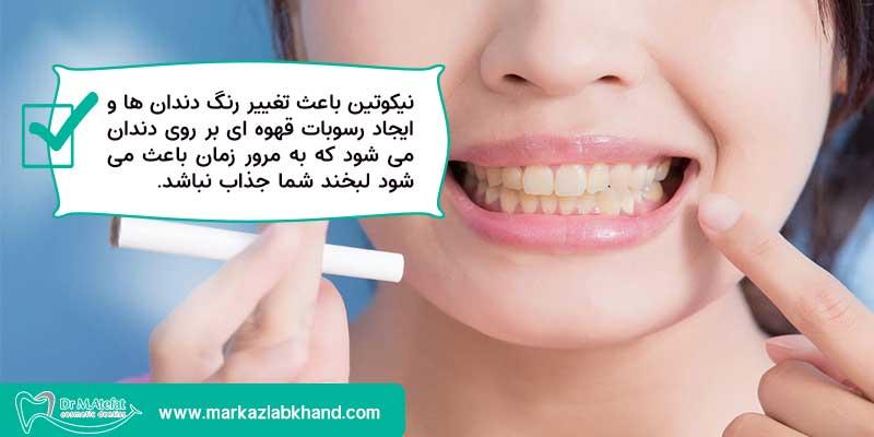 زرد شدن دندان ها براثر مصرف سیگار
